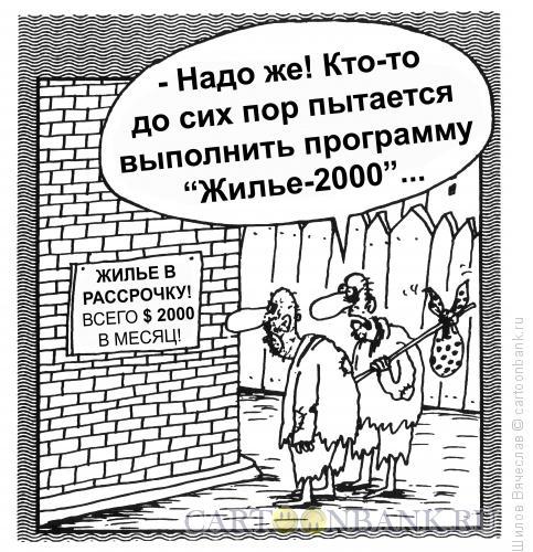 Карикатура: Жилье-2000, Шилов Вячеслав