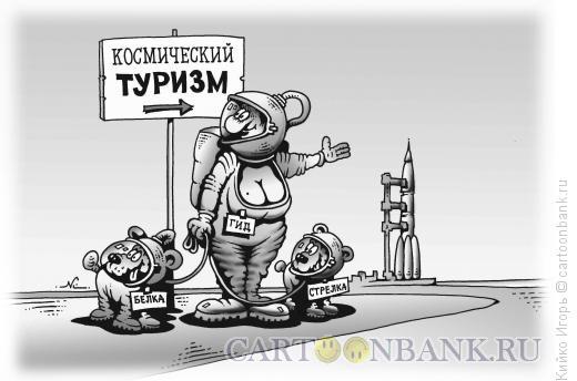 Карикатура: Космический гид, Кийко Игорь