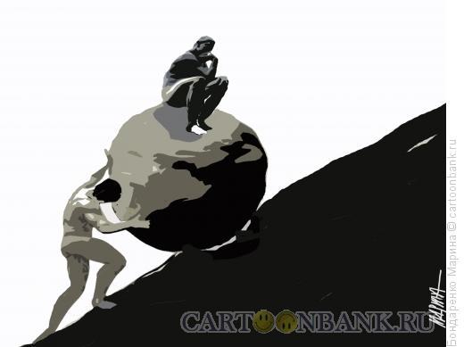 Карикатура: Сизиф-Мыслитель, Бондаренко Марина