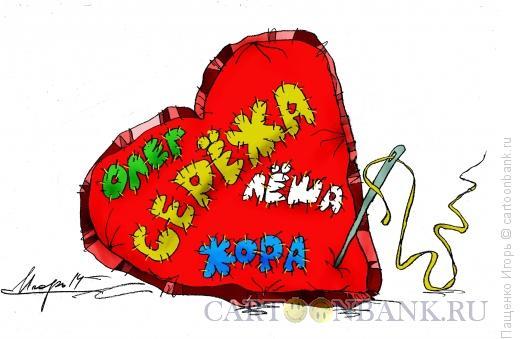 Карикатура: валентинка, Пащенко Игорь