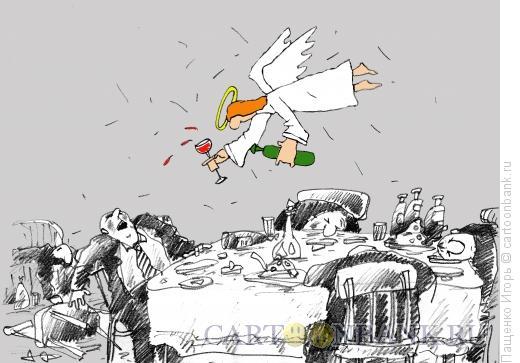 Карикатура: праздничная попойка, Пащенко Игорь