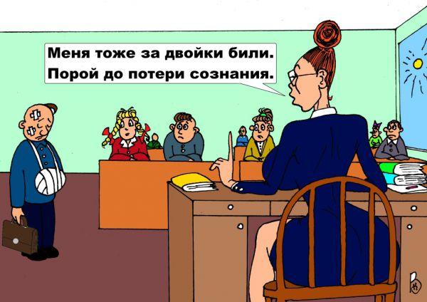 Карикатура: Школьная пора..., Валерий Каненков