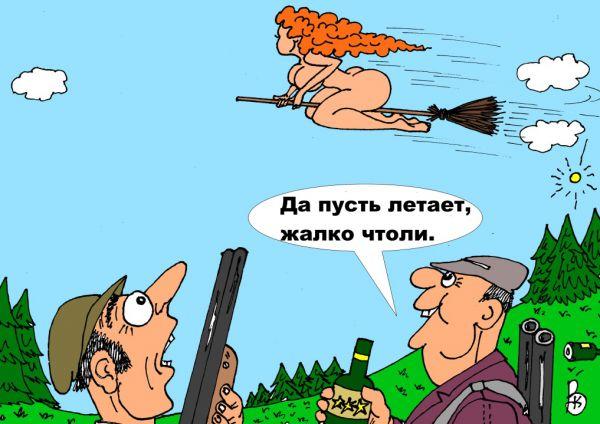 Карикатура: Случай на охоте, Валерий Каненков