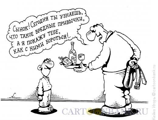 Карикатура: Вредные привычки, Кийко Игорь