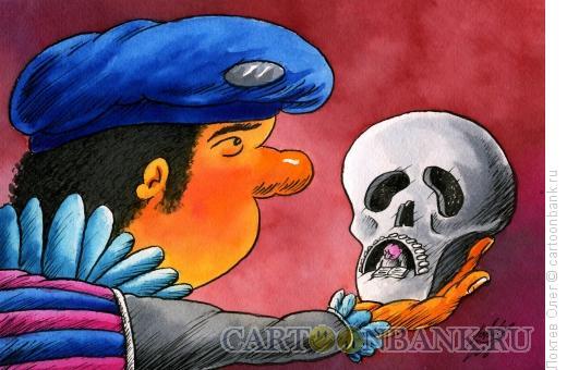 Карикатура: Быть или не быть, Локтев Олег