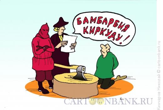Карикатура: Бамбарбия киркуду!, Кинчаров Николай