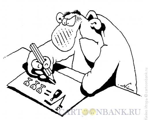 Карикатура: Извлечение корня, Кийко Игорь