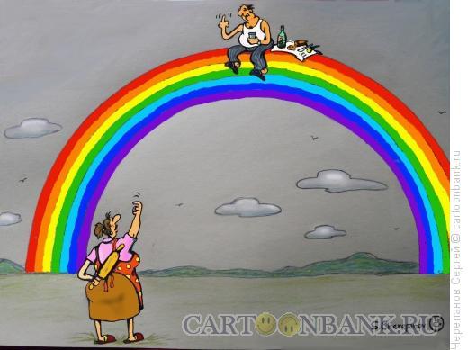 Карикатура: Муж на радуге, Черепанов Сергей
