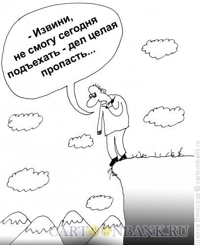 Карикатура: Пропасть, Шилов Вячеслав