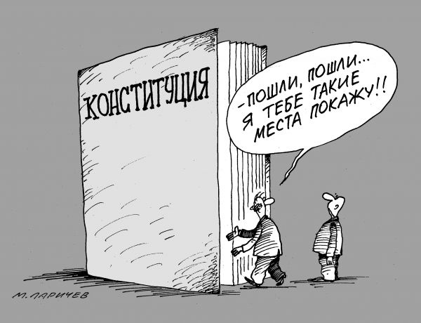 Карикатура: места, михаил ларичев