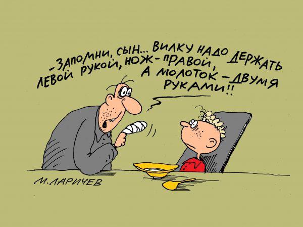 Карикатура: молоток, михаил ларичев