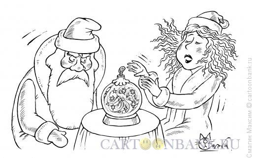 Карикатура: Новогодние гадания, Смагин Максим