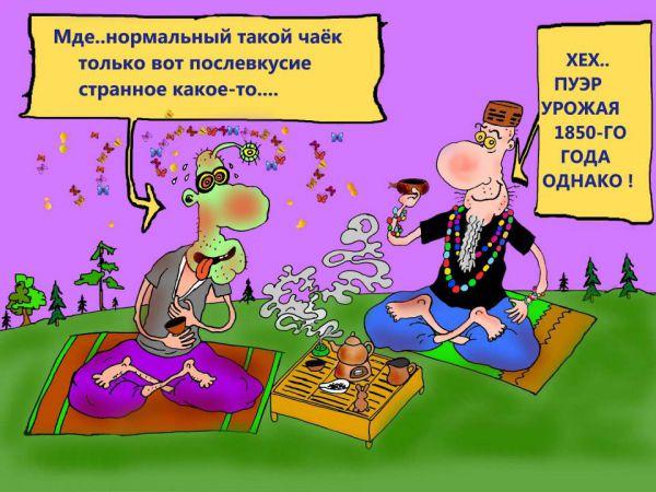 Карикатура: Чайный мастер, dergimord