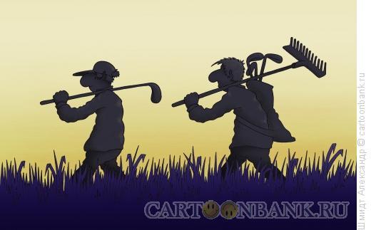 Карикатура: Гольфист с помощником, Шмидт Александр