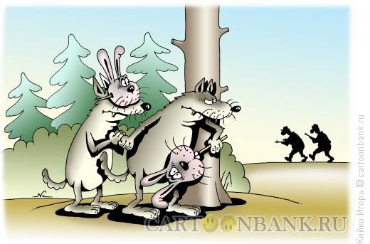 Карикатура: Охота на волков, Кийко Игорь