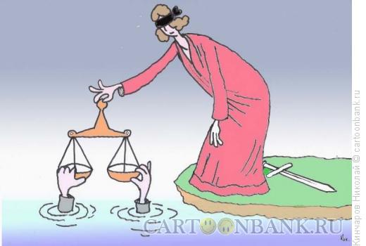 Карикатура: Помощь закона, Кинчаров Николай