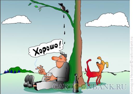 Карикатура: Счастье-понятие относительное, Кинчаров Николай