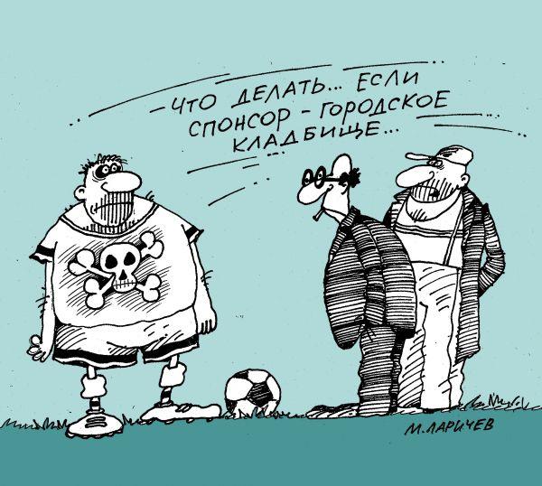 Карикатура: спонсоры, михаил ларичев