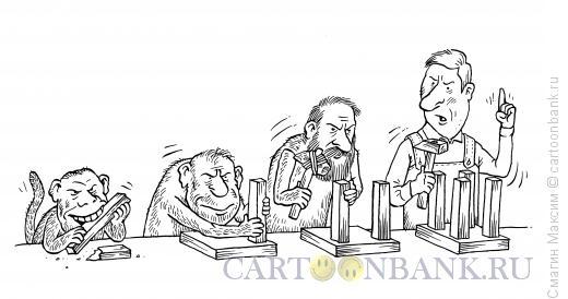 Карикатура: Трудовая эволюция, Смагин Максим