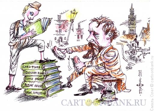Карикатура: Чарльз Диккенс, Смаль Олег