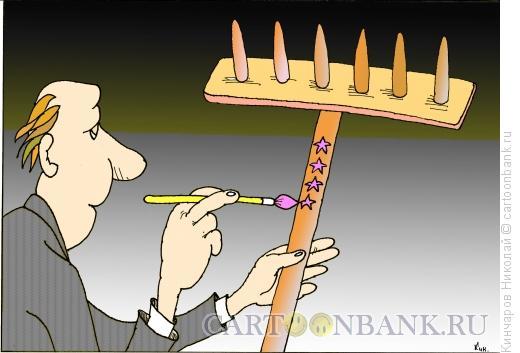 Карикатура: Грабли, Кинчаров Николай