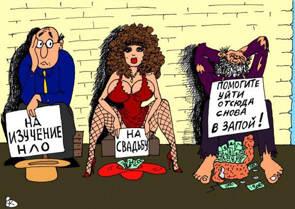 Карикатура: Не проходите мимо, Валерий Каненков