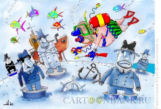 Карикатура: Водолаз, Наместников Юрий