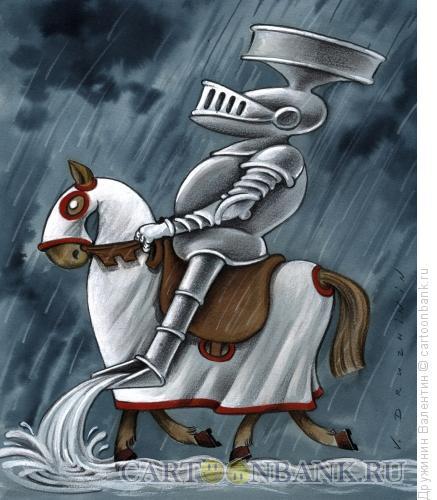 Карикатура: Рыцарь дождя, Дружинин Валентин