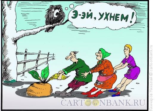 Карикатура: Сова и репка, Кинчаров Николай