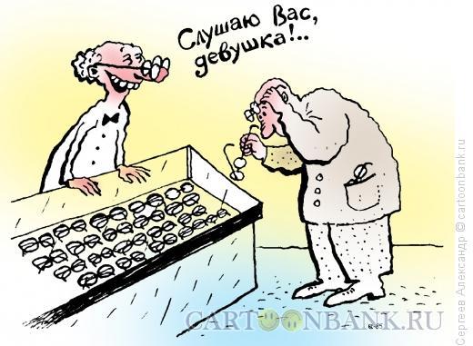 Карикатура: Подбор очков, Сергеев Александр