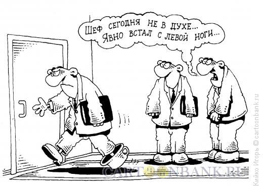 Карикатура: Не с той ноги, Кийко Игорь