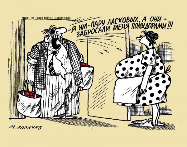 Карикатура: помидоры, михаил ларичев