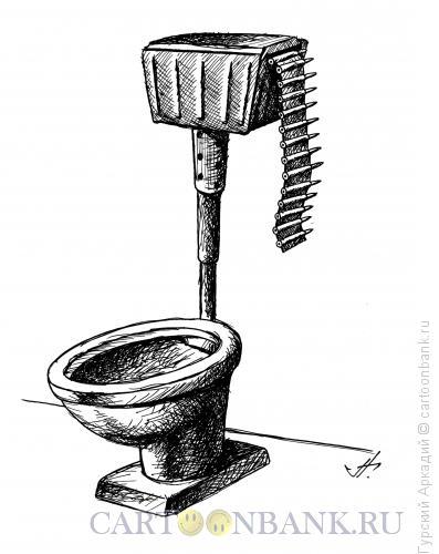 Карикатура: унитаз с патронами, Гурский Аркадий