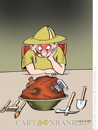 Карикатура: Завтрак археолога, Дубовский Александр