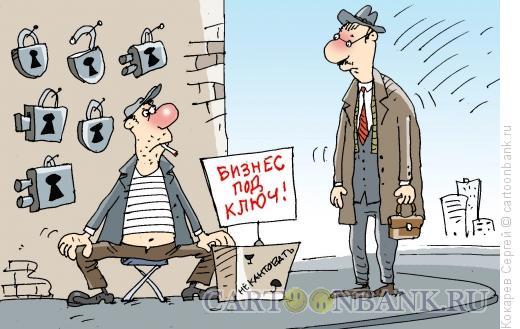 Карикатура: бизнес под ключ, Кокарев Сергей