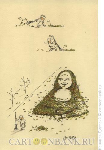 Карикатура: Дворник и Джоконда, Кононов Дмитрий