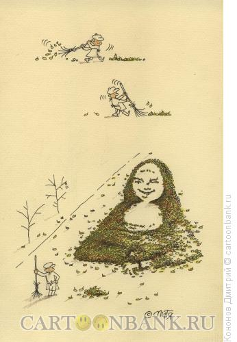 http://www.anekdot.ru/i/caricatures/normal/14/5/15/dvornik-i-dzhokonda.jpg