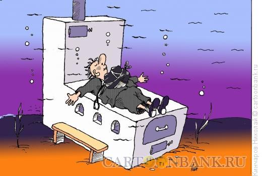 Карикатура: Утопленник на печке, Кинчаров Николай