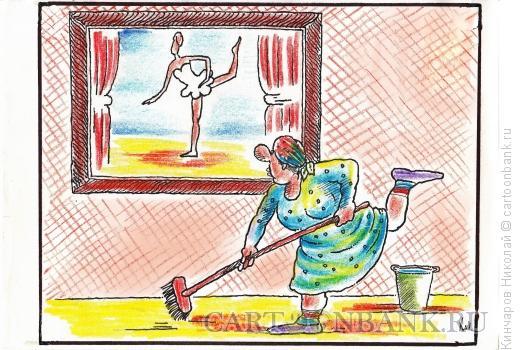 Карикатура: Балерина и уборщица, Кинчаров Николай