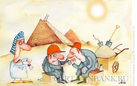 Карикатура: Перекур, начальник!, Наместников Юрий