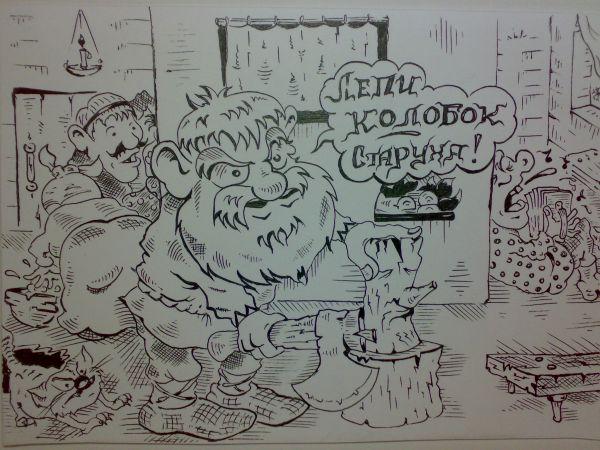 Карикатура: Колобок, Константин Мухоморов