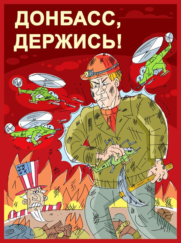 Карикатура: Держись!, Репьёв Сергей