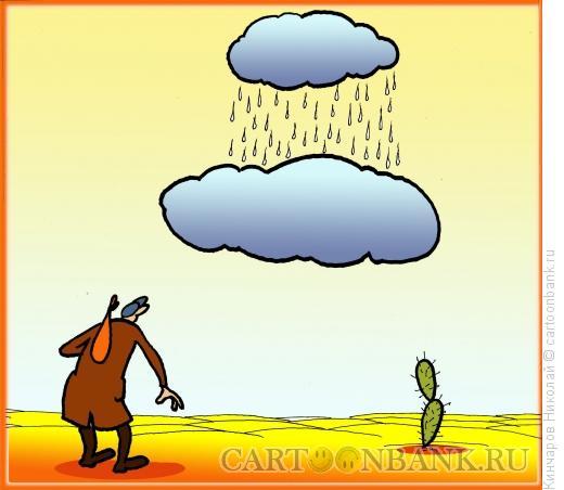 Карикатура: Тучки как люди, Кинчаров Николай