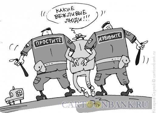 Карикатура: вежливые люди в сером, Кокарев Сергей