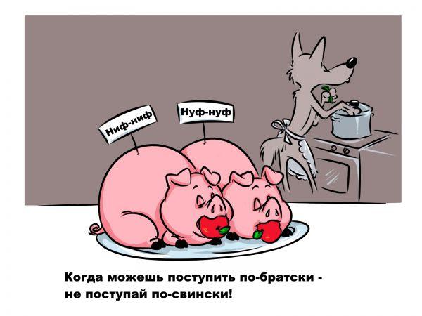 Карикатура: Три поросёнка