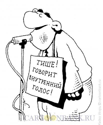 Карикатура: Внутренний голос, Кийко Игорь