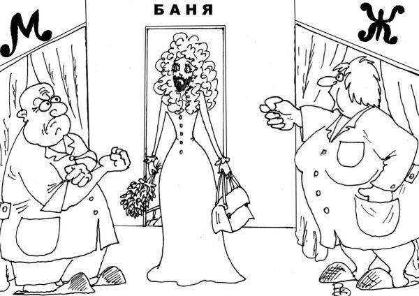 Карикатура: В помывке отказано, Валерий Каненков