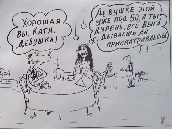 Карикатура: Старый холостяк, Петров Александр