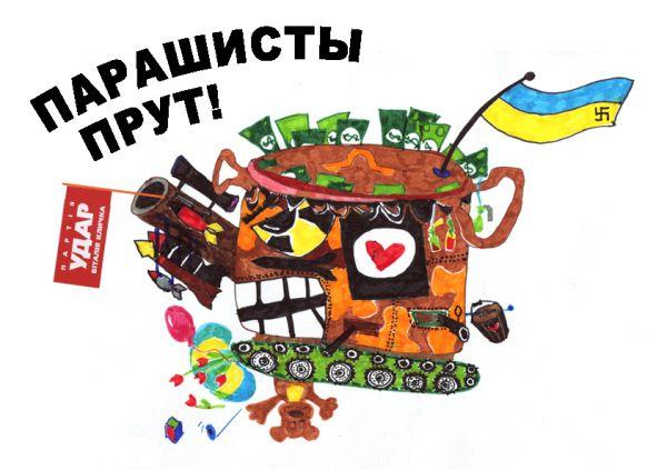 Карикатура: Парашисты прут!, Петро Парашенка