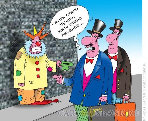 Карикатура: клоун-попрошайка, Кокарев Сергей